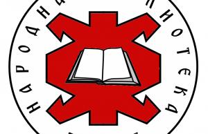 čitalačka značka pirot