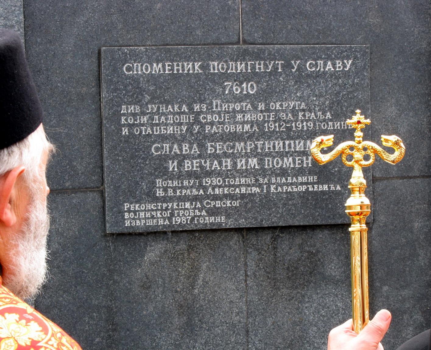 srpsko vojnicko groblje