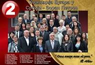 koalicija bugara u srbiji