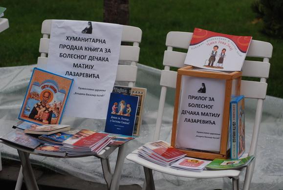 Photo of Akcija pomoći porodici Lazarević