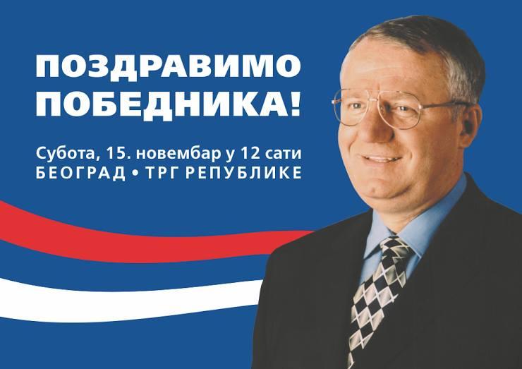 Photo of Miting povodom povratka dr Vojislava Šešelja