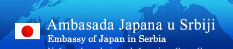 Photo of Vredna donacija Japanaca Babušnici