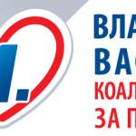 Vasić:Krupac i sela na Kružnom putu – stub razvoja poljoprivrede u Pirotu