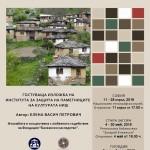 Izložba o Gostuši u Bugarskoj