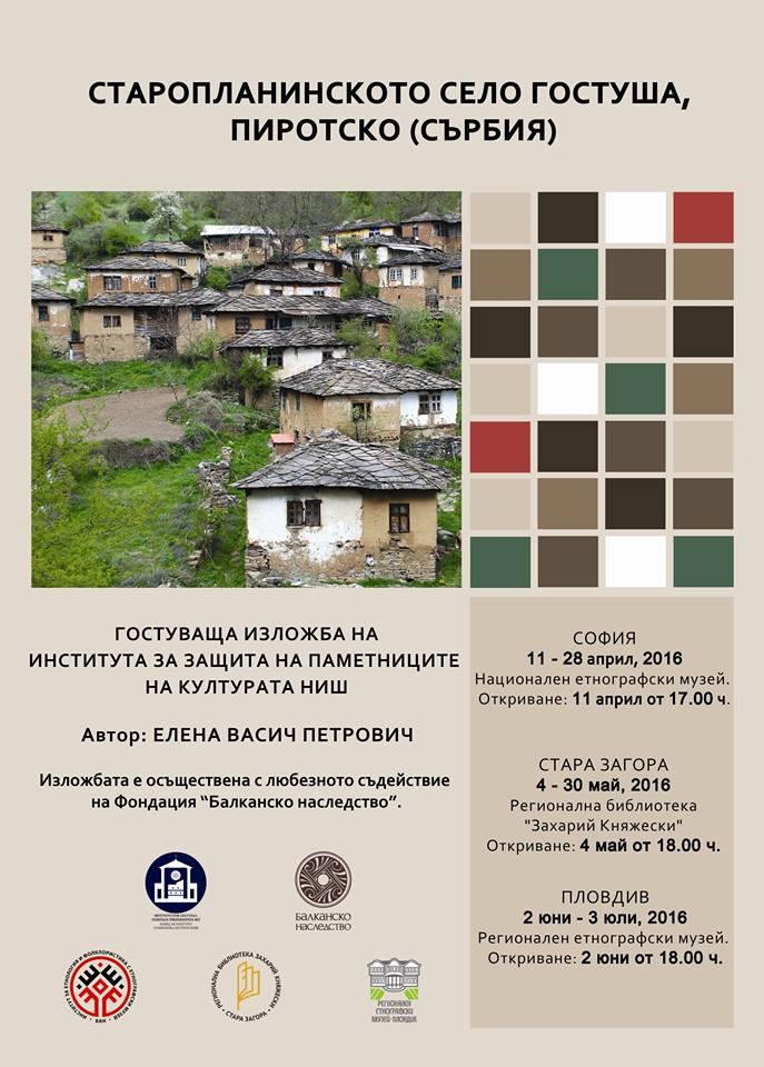 Photo of Izložba o Gostuši u Bugarskoj