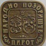 Pet nagrada za predstavu Mali Princ pirotskog teatra na Malom Joakimu u Kraljevu