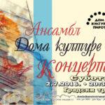DK:koncetri sekcija i Ansambla