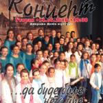 Koncert hora Doma kulture