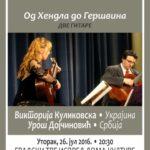 Dom kulture: Izložba fotografija i koncert klasične muzike