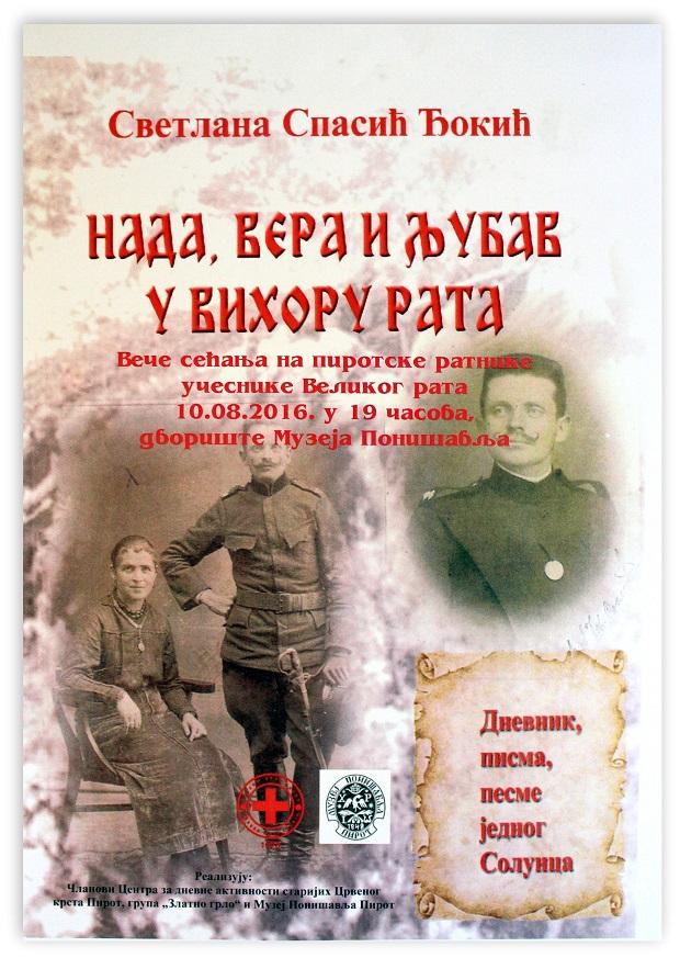 Photo of Veče sećanja na pirotske ratnike učesnike Velikog rata