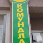 """Pirotski """"Komunalac"""":Komora za uginule životinje umesto stočnog groblja"""
