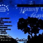 Tradicionalni novogodišnji koncerti Doma kulture