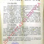 Priče Starog Pirota: Božićni proglas građanstvu Pirota iz 1933. godine