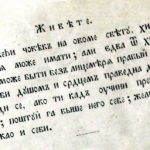 Priče Starog Pirota: Škole u Pirotu krajem 19. veka