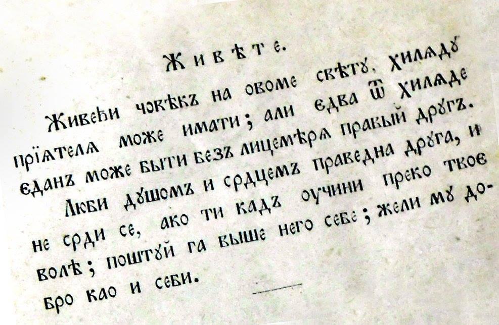 Photo of Priče Starog Pirota: Škole u Pirotu krajem 19. veka