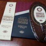 Zlatna medalja za luksuzno pakovanje pirotske peglane kobasice