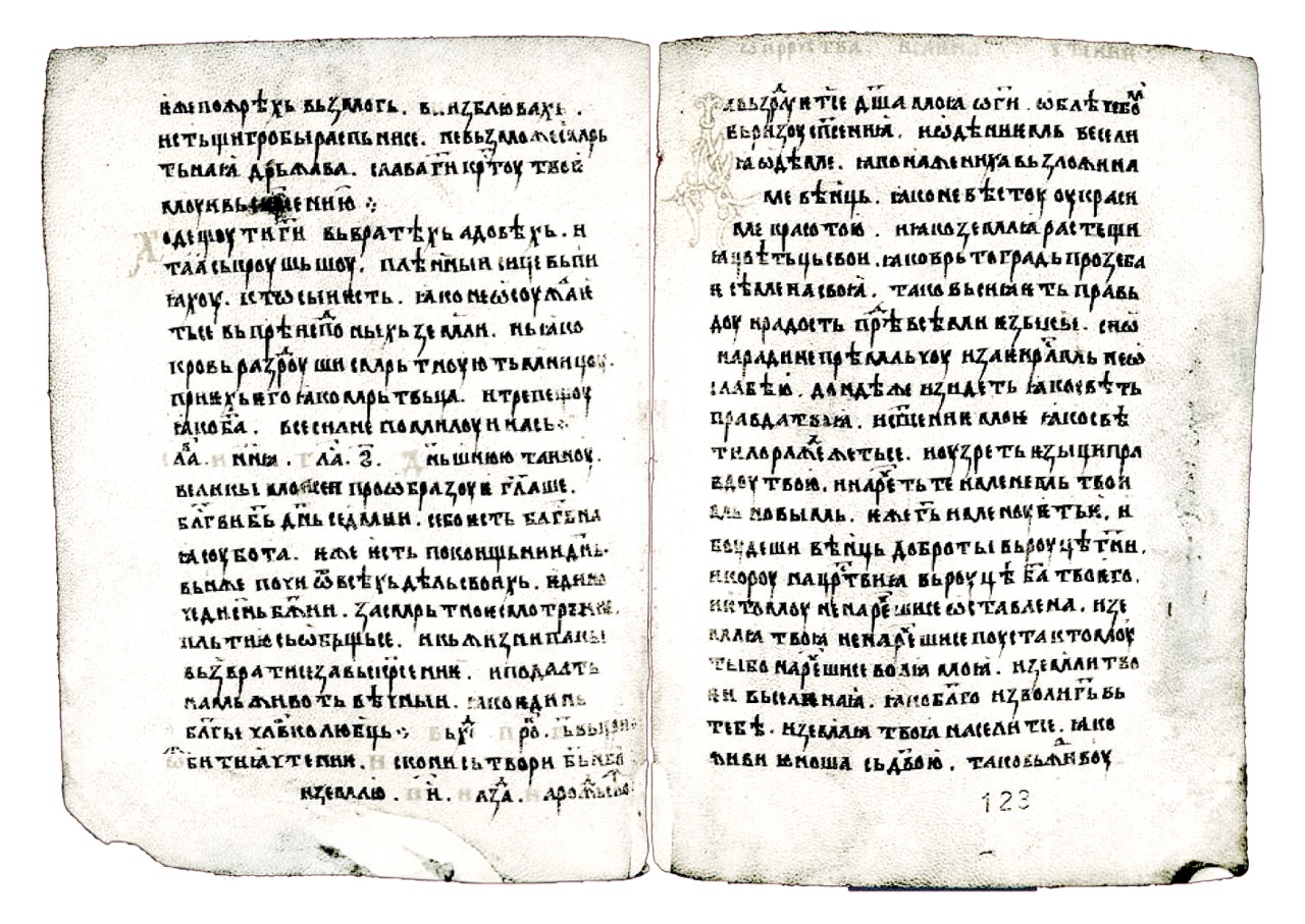Photo of Где се налази најстарија пиротска књига, настала кад и Градић на Калеу