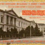 "Gimnazija organizuje Festival nauke ""Gimpi fest"""