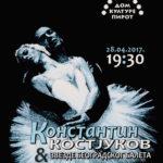 Konstantin Kostjukov večeras u Pirotu