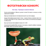 "OŠ ""Dušan Radović"" organizuje aktivnosti povodom Dana planete Zemlje"
