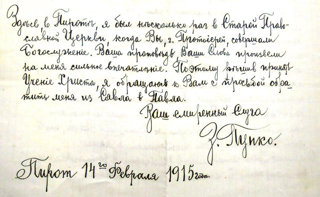 писмо јеврејин