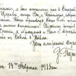 Писмо Јеврејина који је заволео Православље