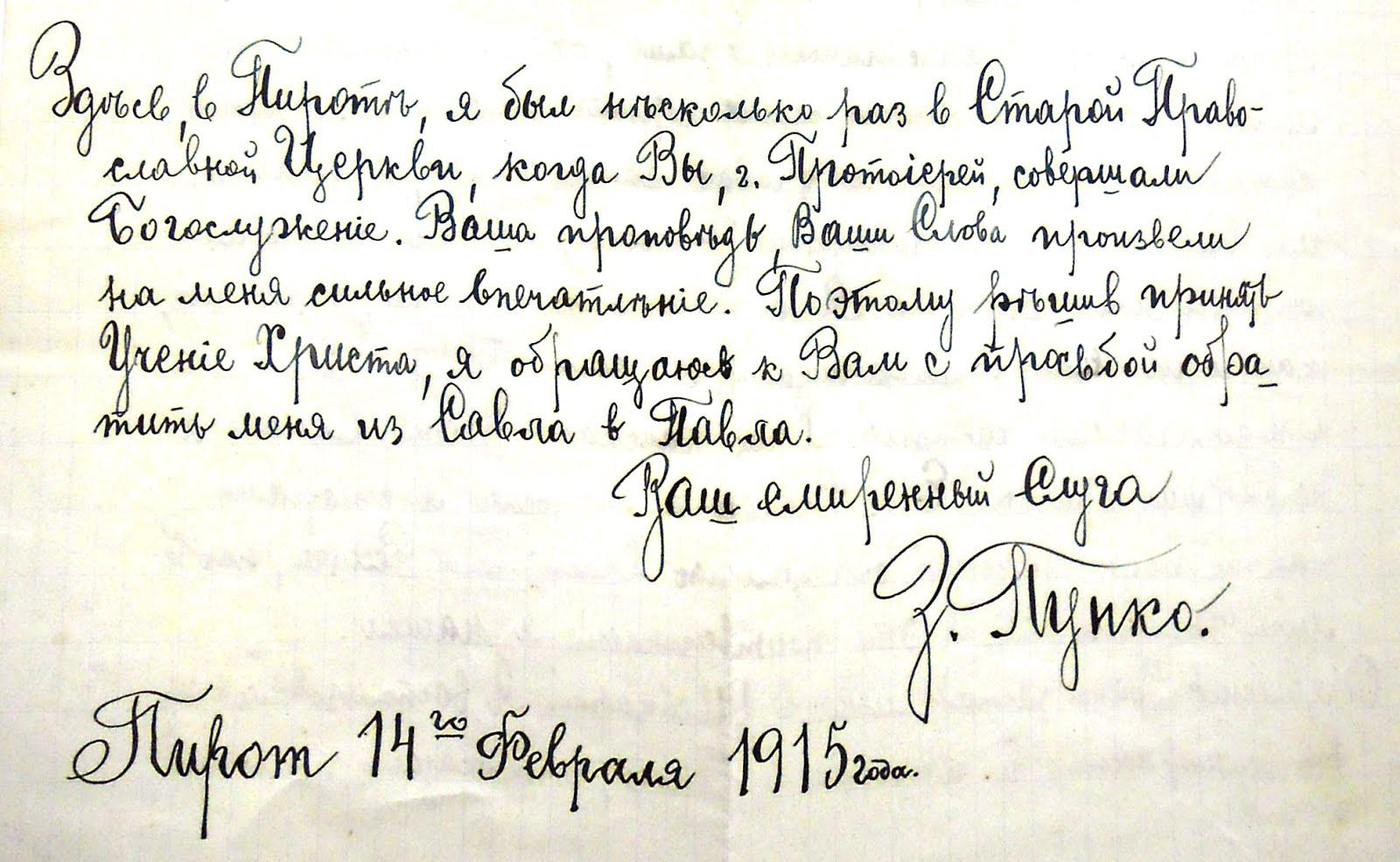 Photo of Писмо Јеврејина који је заволео Православље