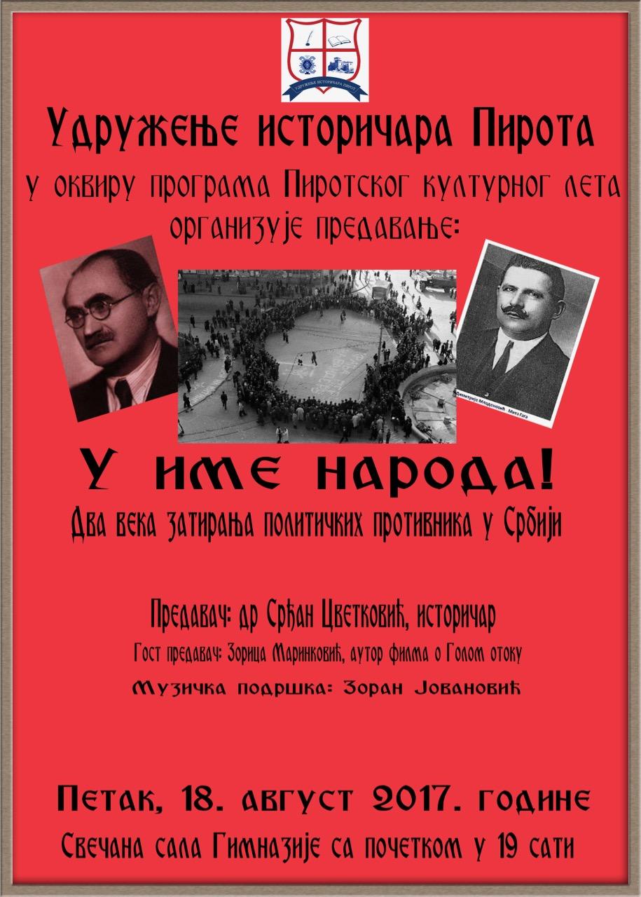 Photo of Predavanja eminentnih istoričara povodom 140. godina oslobođenja Pirota od Turaka