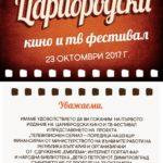 Caribrodski filmski i tv festival