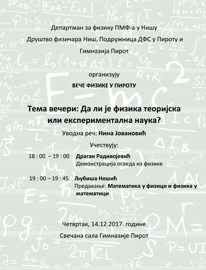 Photo of Predavanje o fizici u Svečanoj sali Gimnazije