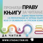 Narodna biblioteka Pirot: Šta da čitam? – posetite portal za preporuke za čitanje knjiga!