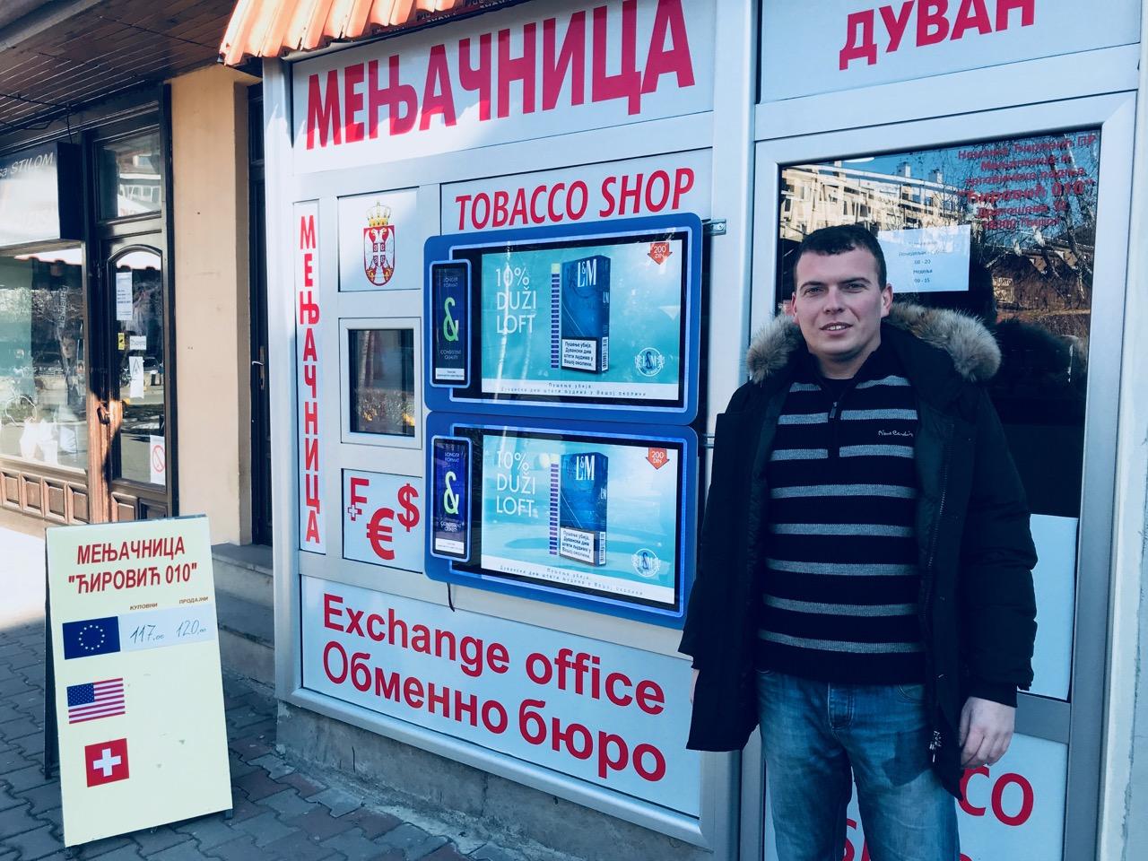 Photo of I bugarski lev uveden na kursne liste NBS, menjači pozdravljaju odluku
