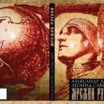 """Promocija knjige """"Mrežni ratovi"""" Aleksandra Dugina"""