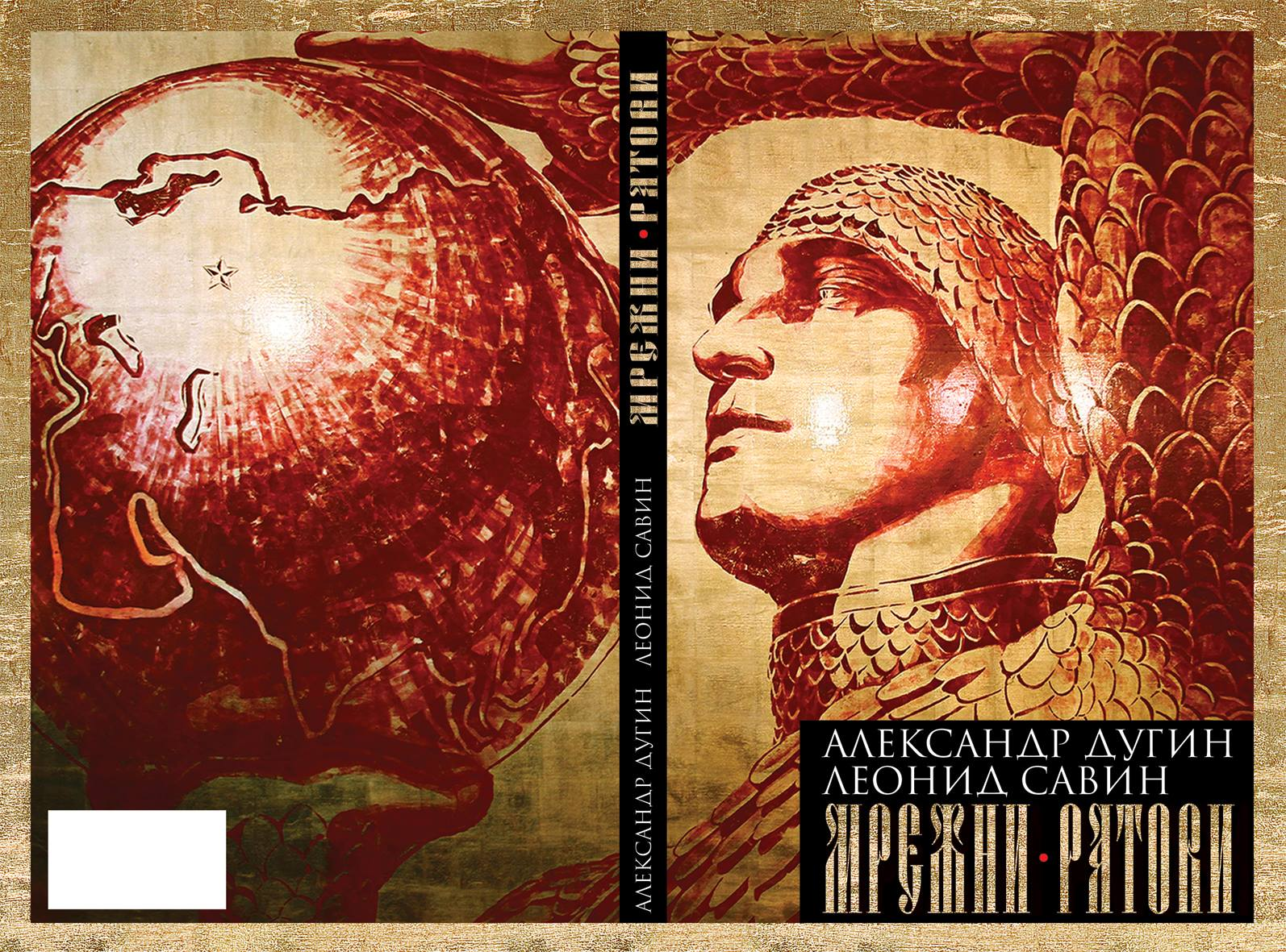 """Photo of Promocija knjige """"Mrežni ratovi"""" Aleksandra Dugina"""
