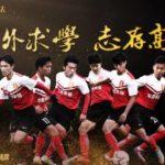Kineski fudbaleri u Radničkom u Pirotu osvanuli na svim vodećim kineskim portalima