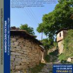 Volonterski kamp u Gostuši ovog leta, deo Evropske godine kulture