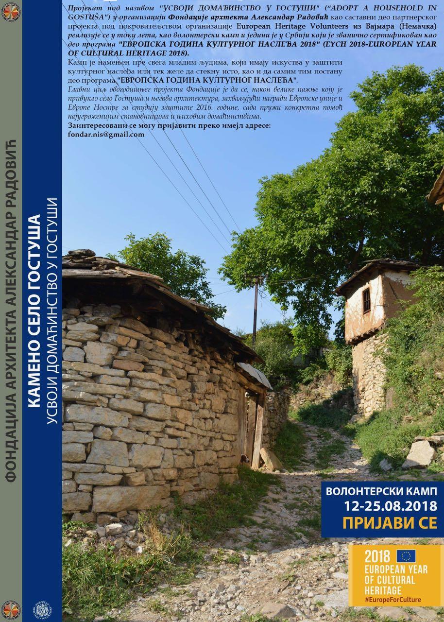 Photo of Volonterski kamp u Gostuši ovog leta, deo Evropske godine kulture
