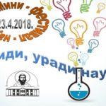 """Mini festival nauke u OŠ """"Sveti Sava"""""""