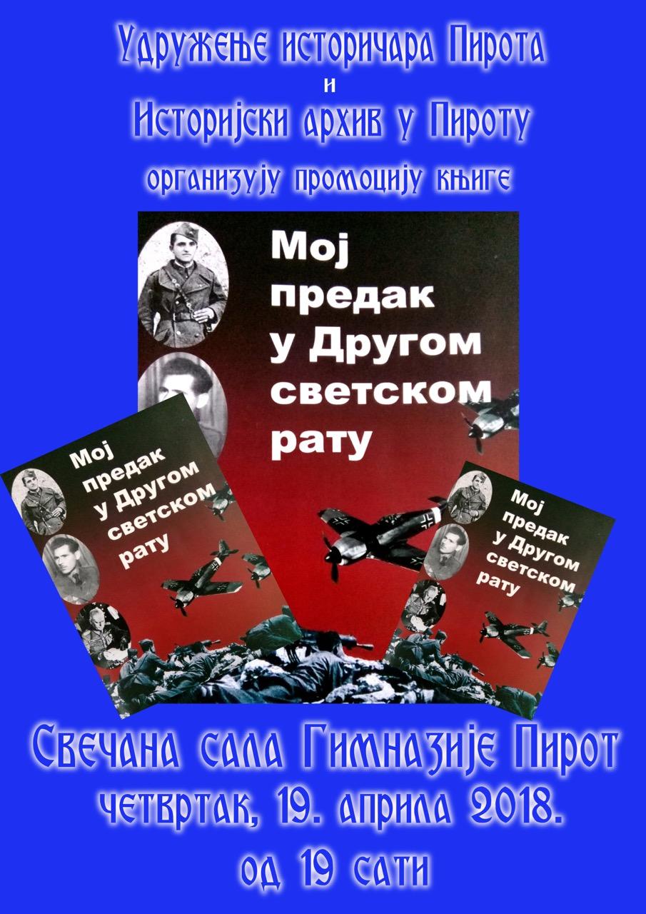 """Photo of Promocija knjige """"Moj predak u Velikom ratu"""" sa preko 80 istraživačkih radova školaraca"""