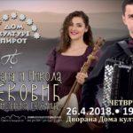 """Koncert Bojane i Nikole Pekovića sa grupom """"Umetnička porodica"""""""