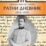 Promocija ratnog dnevnika Svetozara Nikolića Garičke
