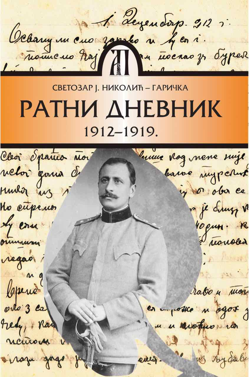 Photo of Promocija ratnog dnevnika Svetozara Nikolića Garičke