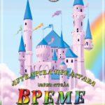 Pirotsko kulturno leto: Dečje predstave u četvrtak i petak na gradskom trgu