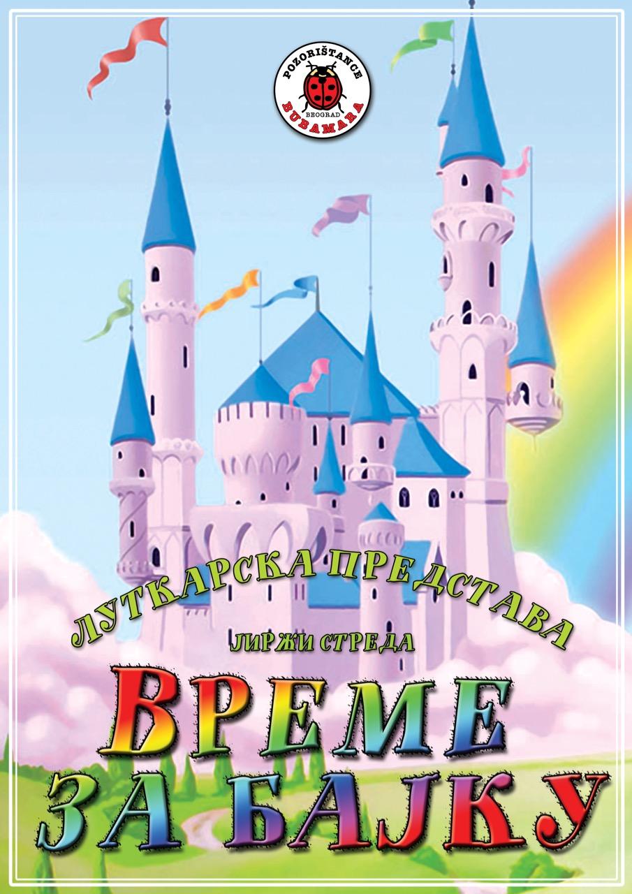Photo of Pirotsko kulturno leto: Dečje predstave u četvrtak i petak na gradskom trgu