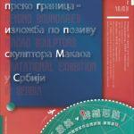 Vajari iz Makaoa - Kine izlažu u pirotskoj Galeriji