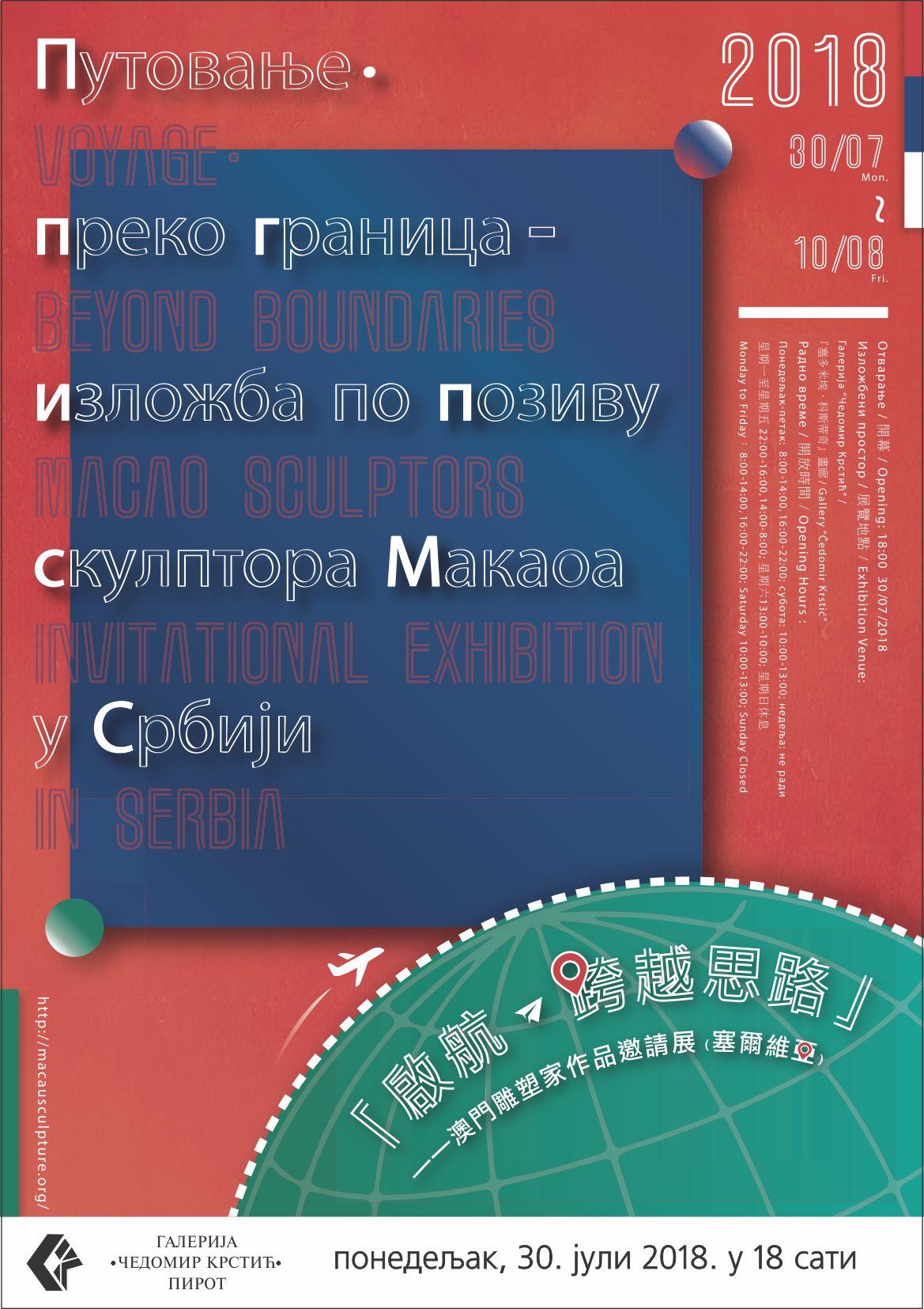 Photo of Vajari iz Makaoa – Kine izlažu u pirotskoj Galeriji