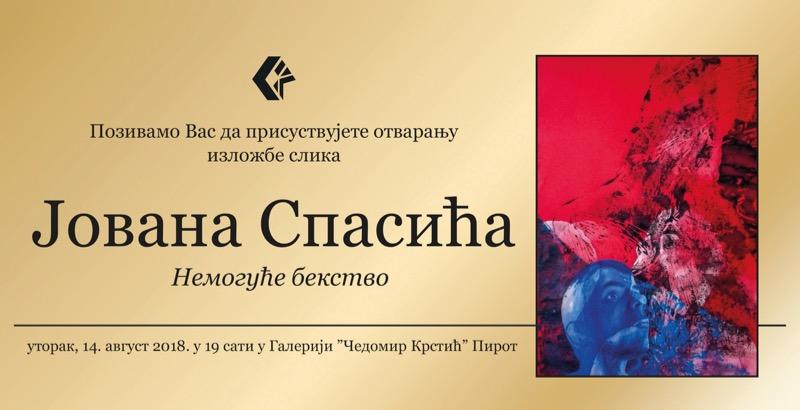 """Photo of """"Nemoguće bekstvo"""" – izložba Jovana Spasića u Galeriji"""