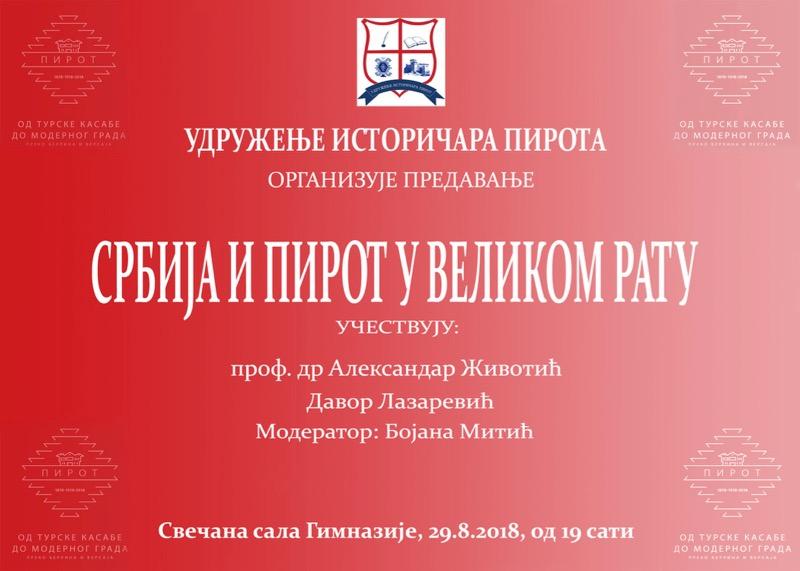 """Photo of """"Srbija i Pirot u Velikom ratu"""" – predavanje u Svečanoj sali Gimnazije"""