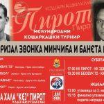 Memorijal Zvonka Minčića i Baneta Ćirića - sećanje na legende pirotskog sporta