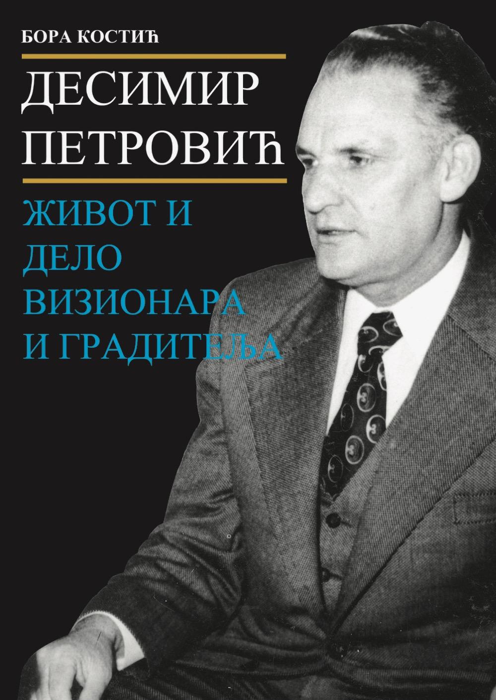 Photo of Promocija knjige: Desimir Petrović – život i delo vizionara i graditelja